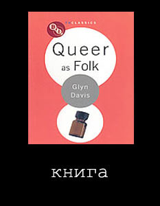 Queer as Folk by Glyn Davis