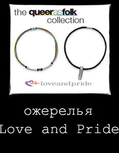 Ожерелья из The Queer as Folk Collection by Love and Pride
