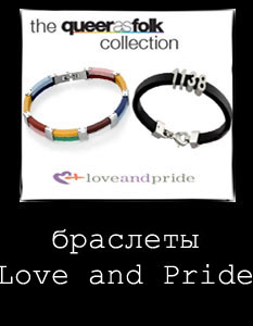 Браслеты из The Queer as Folk Collection by Love and Pride